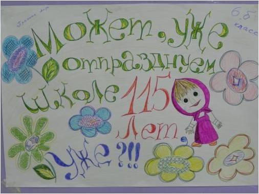 открытка день рождения школа картинки